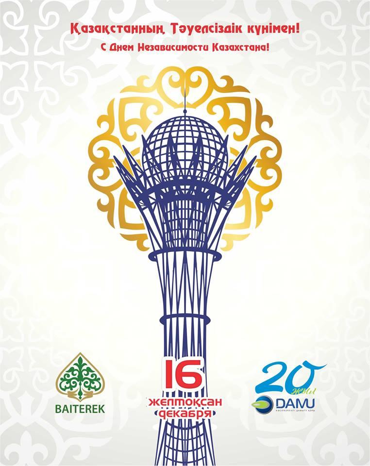 Картинки с 16 декабря казахстан