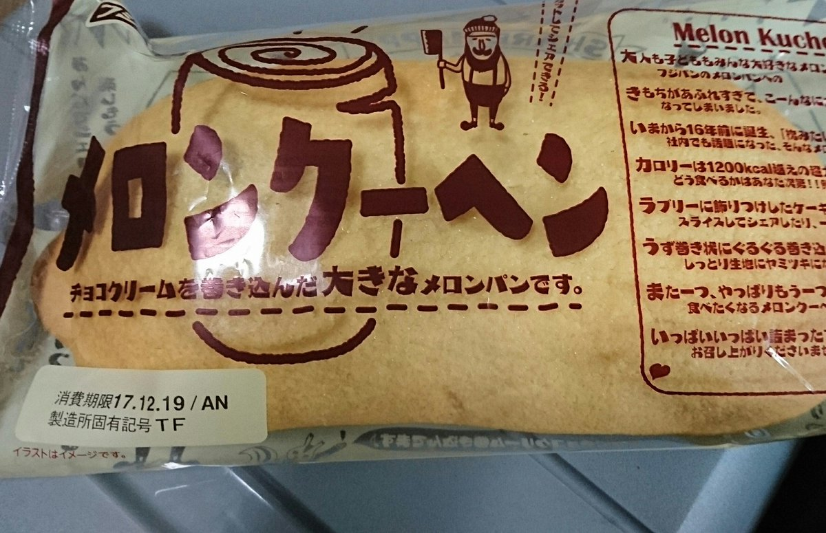 RT @spareac10111: 菓子パン(1262kcal) https://t.co/HRSqlaDXgy