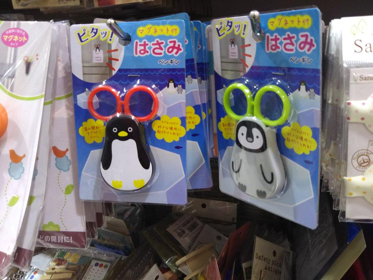 test ツイッターメディア - 100均のペンギン、これもいつも買うか迷うんだよなー。冷蔵庫に貼れるミニハサミ✂️ #ペンギン #ぺもの #100均 #キャンドゥ https://t.co/CEP6B5hVMV