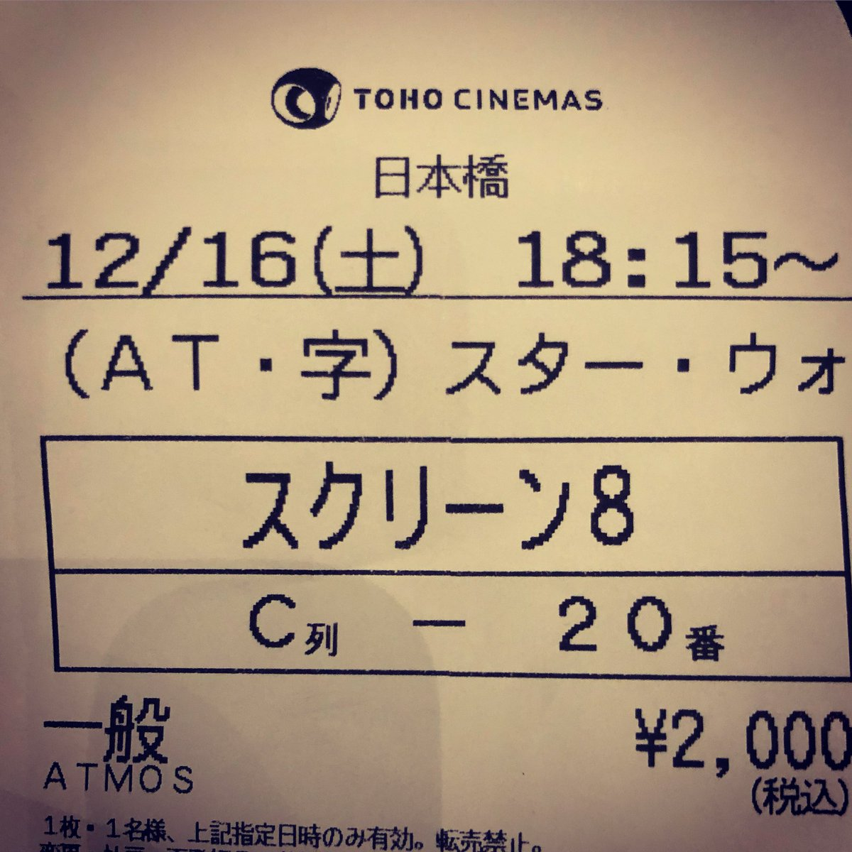 About to see The Last Jedi in Tokyo! If you don't see both of the totally amazing things in that sentence, we have nothing more to say to each other.