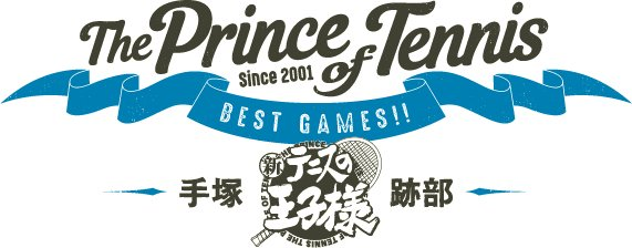 1000RT:【アツすぎ】アニメ『テニスの王子様』、新作OVAの制作が決定 https://t.co/bJGlcn6DnX  人気の高い試合を再アニメ化。第1戦目は関東大会1回戦の青学対氷帝S1「手塚vs跡部」が選ばれ、劇場でのイベント上映も予…