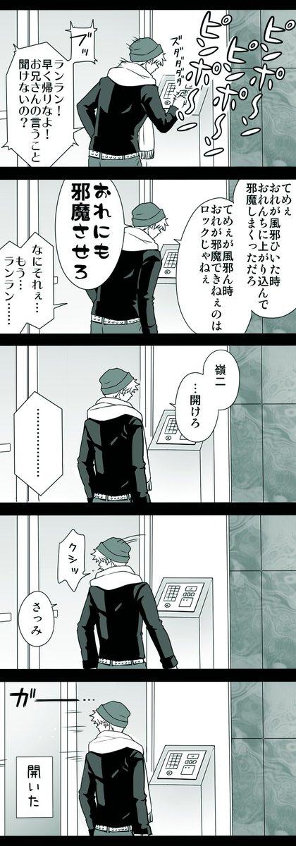 【まいらす】嶺二が風邪をひく