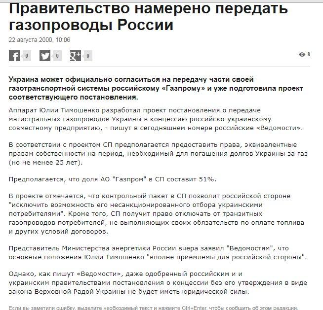 """Тимошенко закликає Раду створити тимчасову слідчу комісію з корупції в НАК """"Нафтогаз"""" - Цензор.НЕТ 136"""