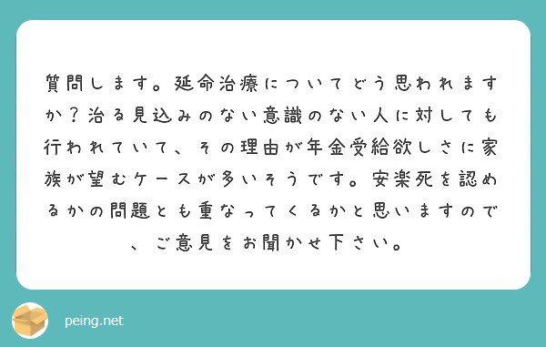 RT @adachiyasushi: 終末期にお金が絡むほど不幸なことはありません。  #質問箱 #peing_adachiyasushi https://t.co/mlZYjusDZY https://t.co/LrfOOOYZXx