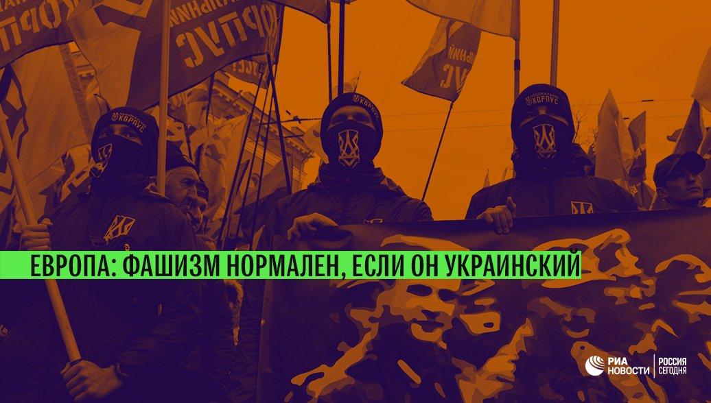 Чем объяснить двойственную позицию европейцев? Запрещая у себя проявления нацизма и экстремизма, они становятся снисходительно терпимыми, когда их украинские партнеры выплескивают окрашенный нацизмом яд на Россию и русскоязычное население Украины https://t.co/yfmXyo9Xxa