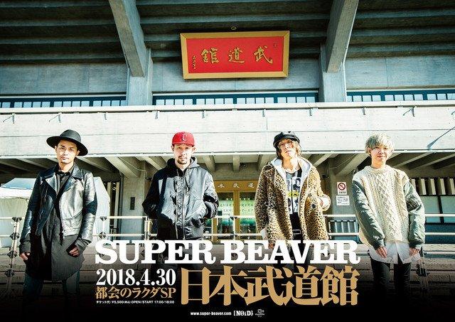 SUPER BEAVER、初の日本武道館ワンマンライブ開催決定(コメントあり / 動画あり) https://t.co/MqffmJxtYN