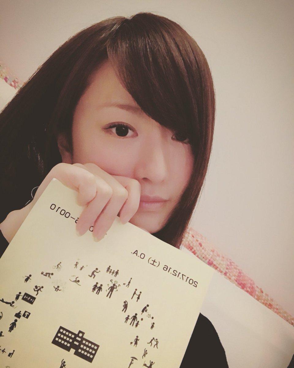 松本まりか - Twitter