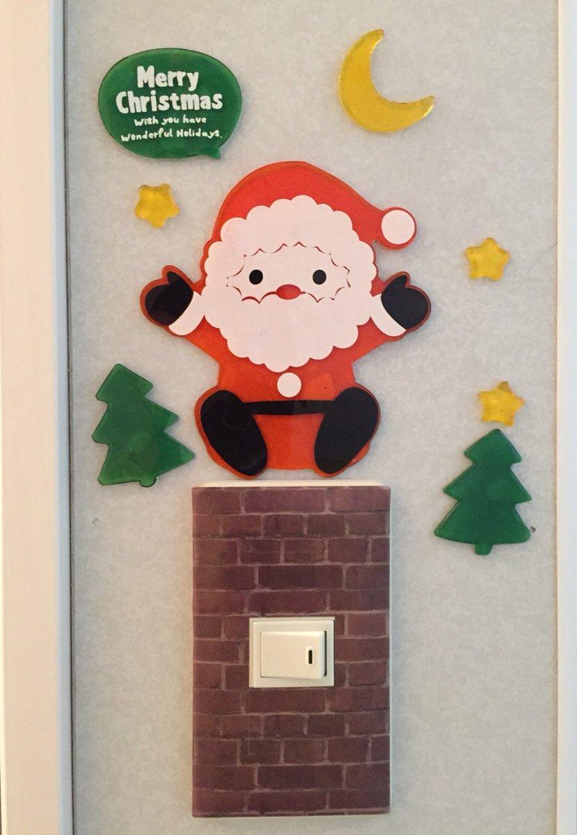 test ツイッターメディア - 電気のスイッチにレンガ柄シールを貼って、サンタさん座らせてみた🎄 200円で可愛い癒し…😊  #キャンドゥ #100均  #メリークリスマス https://t.co/FM1D2qNo4f