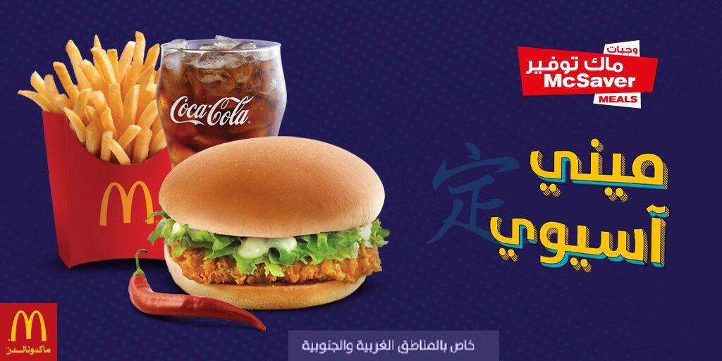 ماكدونالدز السعودية الوسطى والشرقية والشمالية Twitterissa عاد ميني آسيوي لعيونكم مين يحبه ماكدونالدز