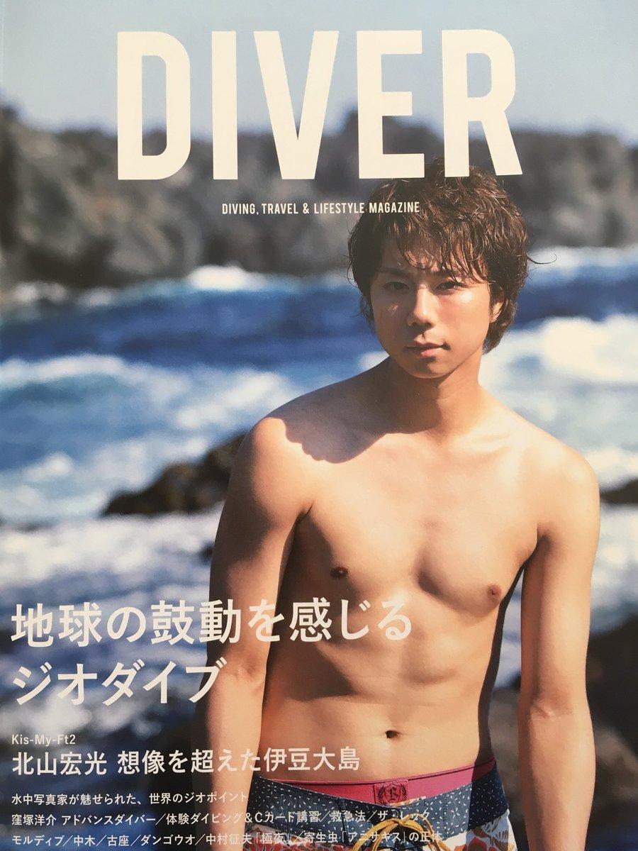 みき On Twitter 月刊diver1月号で特集されている伊豆大島に行ってき