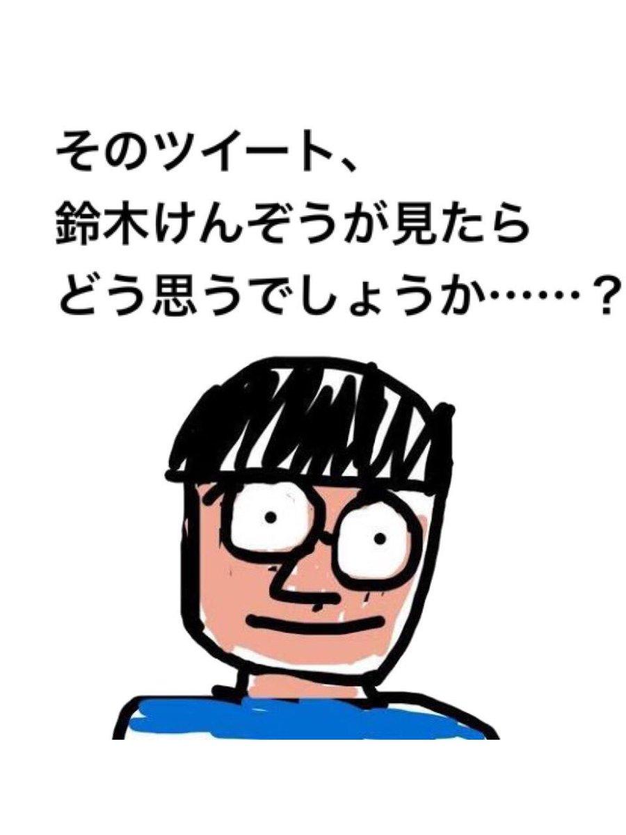 けんぞう 鈴木