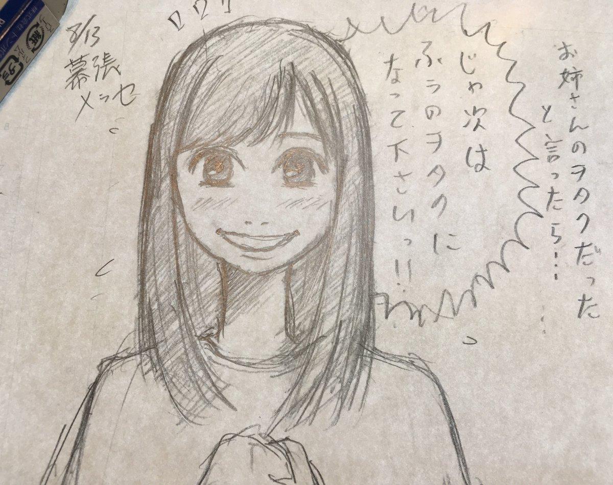RT @maruhawawa: 似顔絵は難しいけどラフ絵を描いてる時は楽しいのですよ...冬コミ原稿、もうちょい頑張ります。ちなゆみに新刊は毎度お馴染み握手本です😅 https://t.co/TV2eoYQMvs