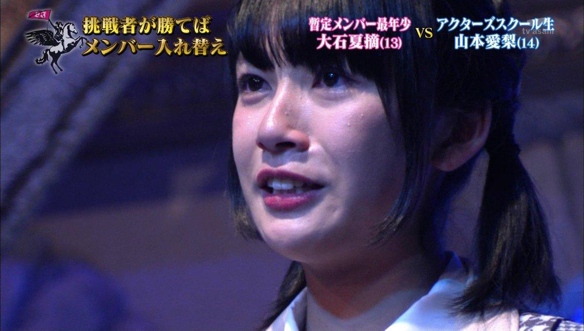 RT @zz99911: 山本愛梨 VS 大石夏摘 #ラストアイドル 大石さんの勝利 負けたと思ったけどな、ジャッジ吉田豪だし https://t.co/jVl9PQJlYU