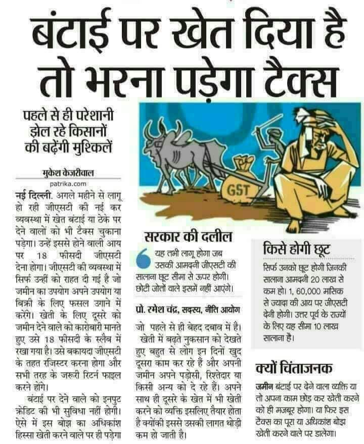 किसानो  पर बड़ती  भाजपा  की  कृपाये #BJP...