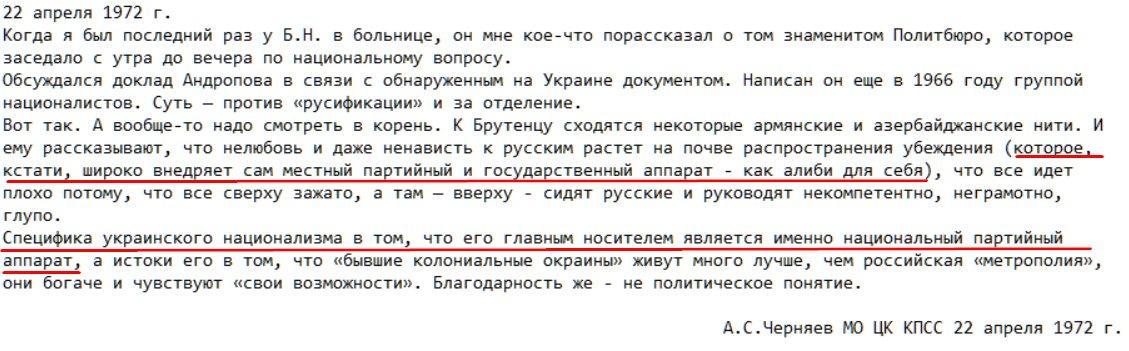 Из истории украинства