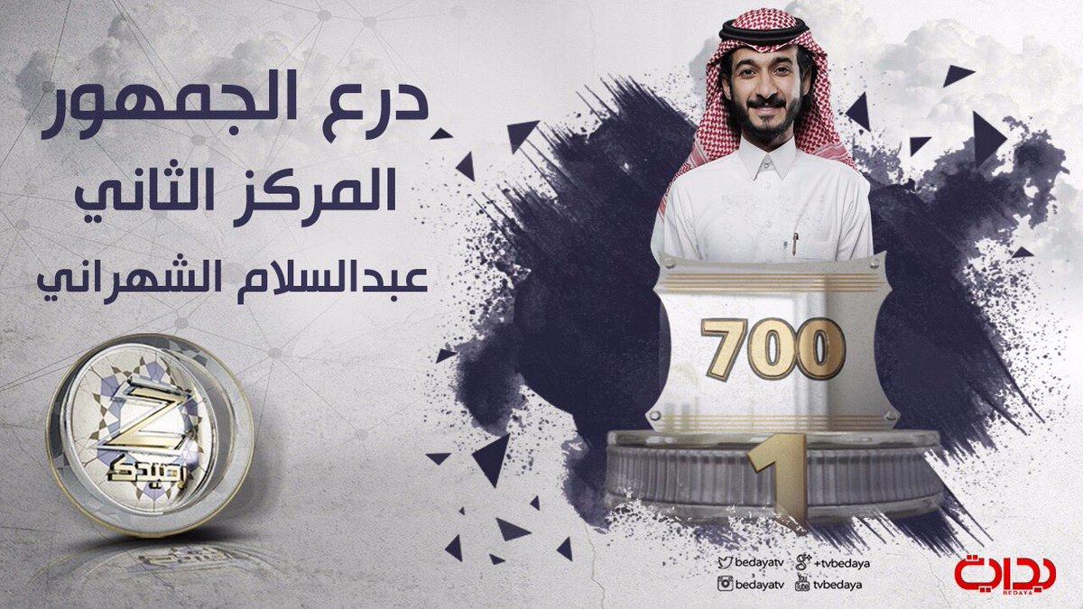 1- درع الجمهور +1400⚜️| غازي الذيابي 2- 700ريال | عبدالسلام الشهراني  3- 400 ريال | غازي المطيري #زد_رصيدك75 https://t.co/PFEUEBKZUc
