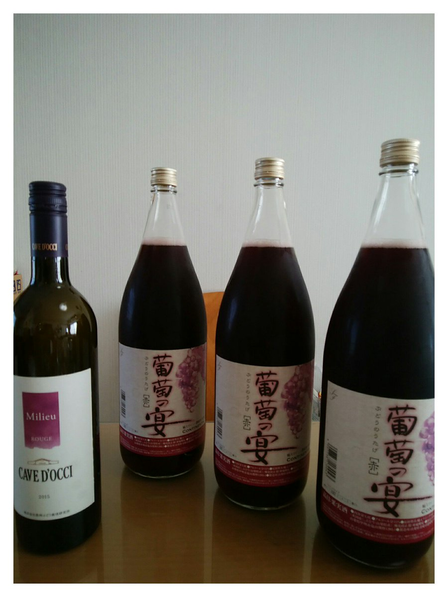 韮崎市からふるさと納税の「一升瓶ワイン 葡萄の宴(赤)」3本届きました~普通の瓶より大きい #ふるさと納税 #韮崎市 https://t.co/QMWno3so6x