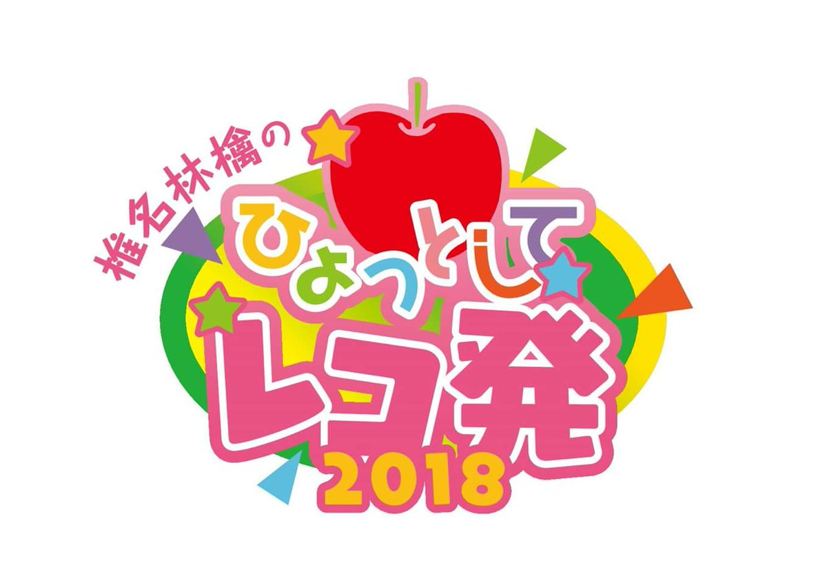 SR猫柳本線 椎名林檎オフィシャル - Twitter