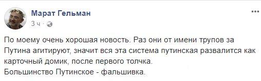 За Путіна в російських соцмережах агітують зі сторінок давно померлих людей - Цензор.НЕТ 6247