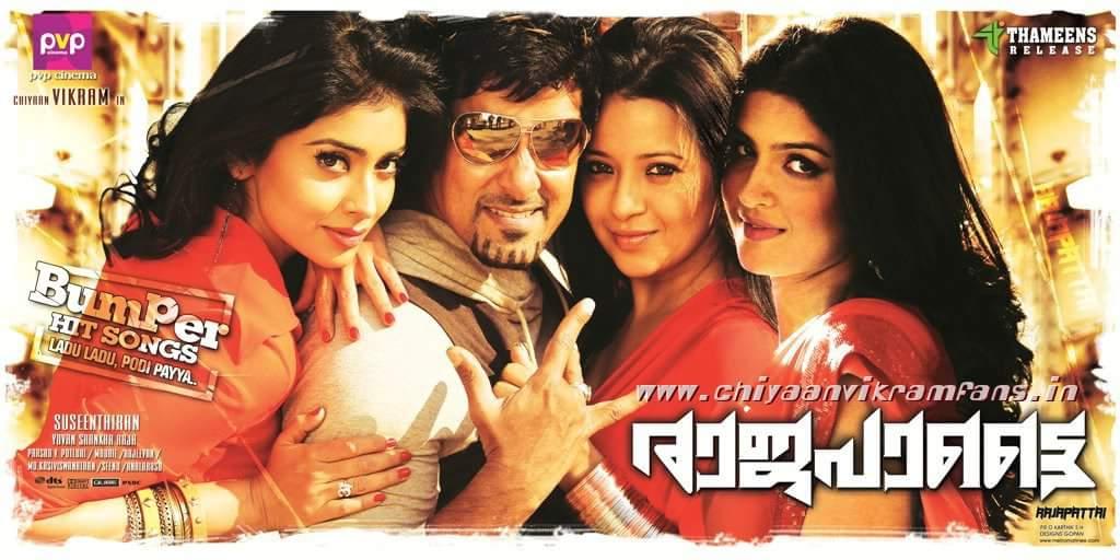 dhill tamil movie bgm download