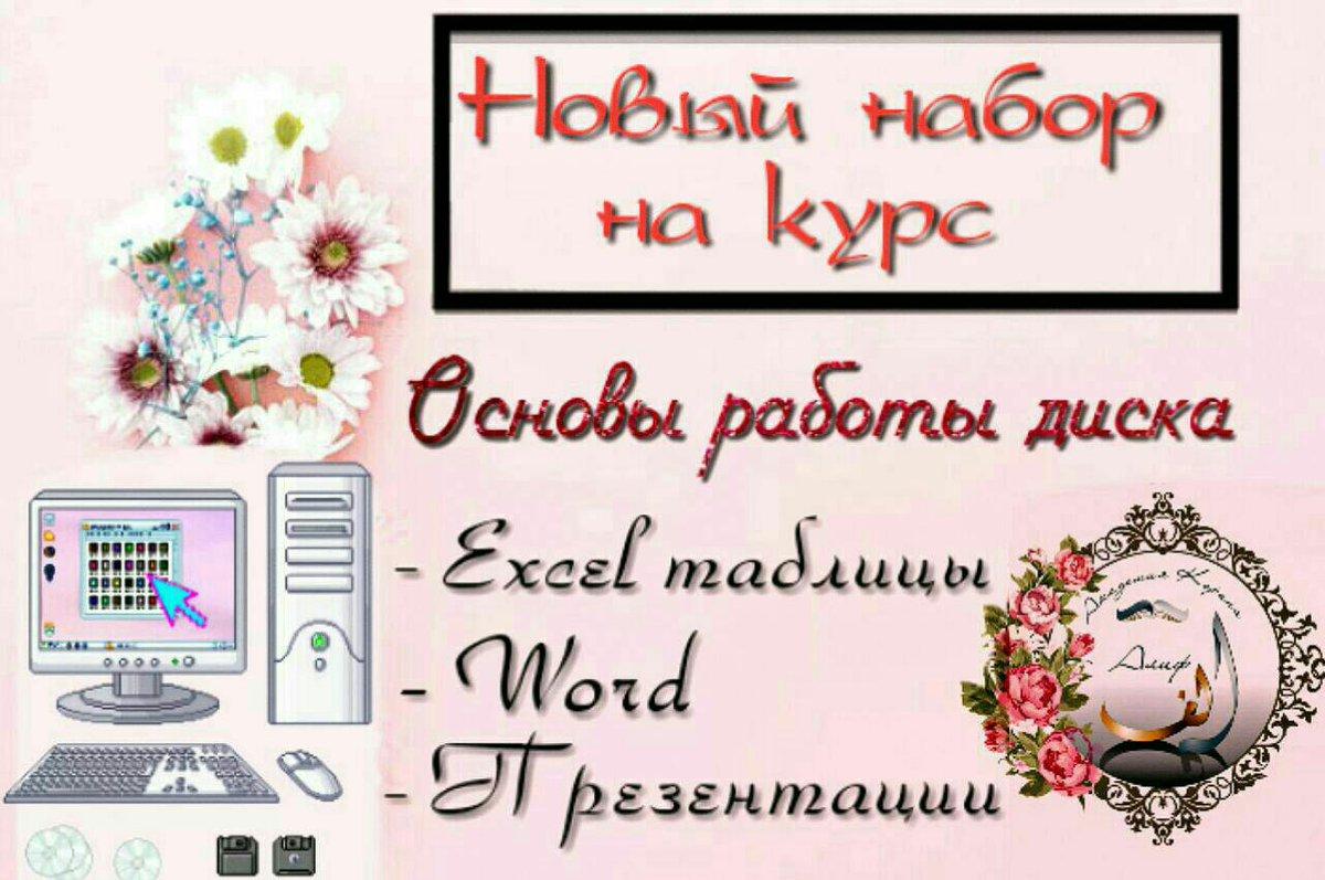 Презентации word онлайн