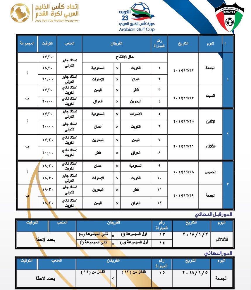 جدول مباريات كاس الخليج جدول مباريات كاس الخليج 24