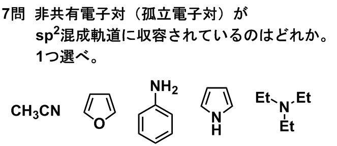 薬剤師国家試験 有機化学 on Twi...