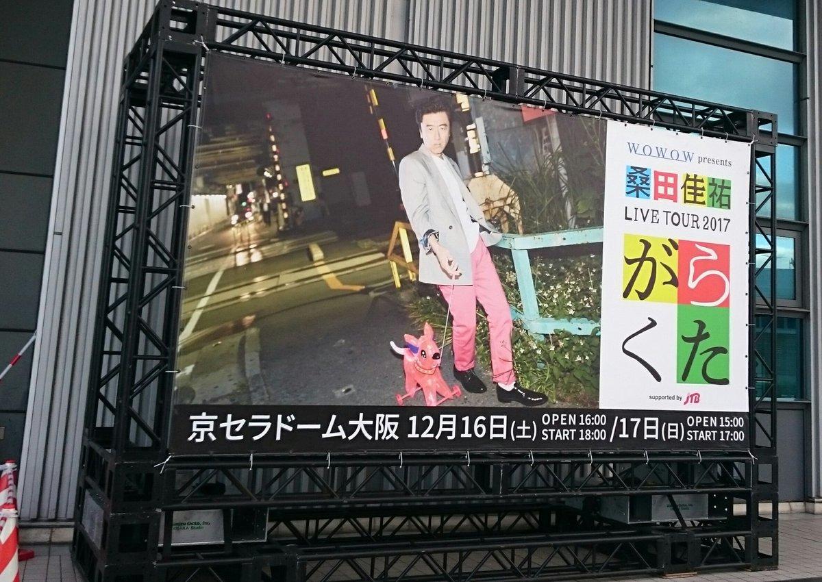 【桑田佳祐★12/17】がらくた in 京セラドーム大阪!レポまとめ ...
