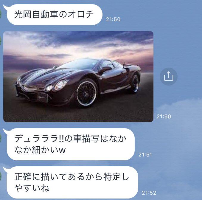 デュラ承3話見てたら車オタクの彼氏が 平和島幽の車をみて 「限定のランボルギーニやん!」って興奮しだした。 ちなみにオープニングの車はオロチって車らしくて これはこれで興奮してる。