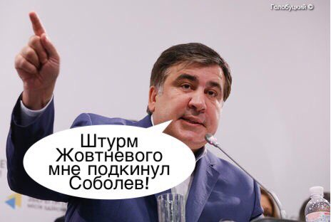 """""""Мы отвели наших людей. Наш путь - мирный путь"""", - Саакашвили рассказал свою версию событий у Жовтневого - Цензор.НЕТ 1657"""