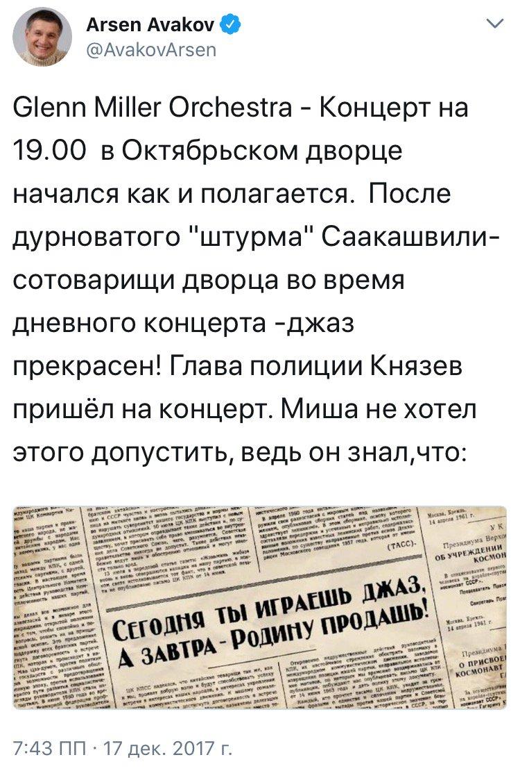 """""""Мы отвели наших людей. Наш путь - мирный путь"""", - Саакашвили рассказал свою версию событий у Жовтневого - Цензор.НЕТ 3973"""