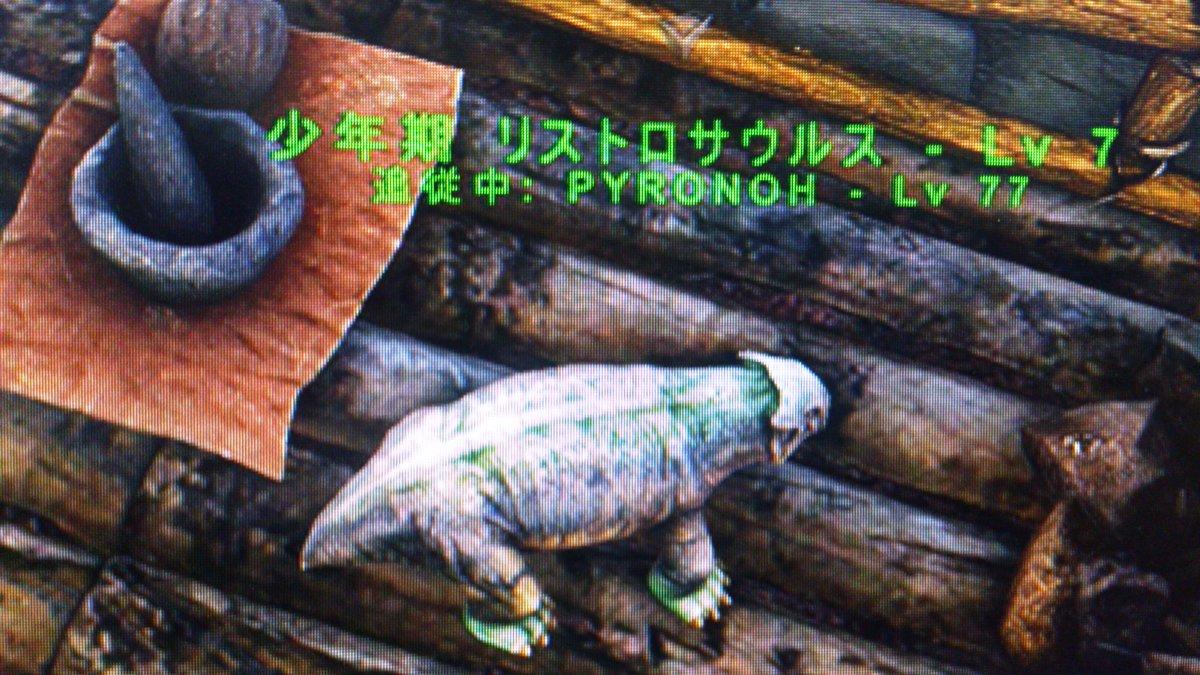 パイロンオー в Twitter ps4アークでペットの恐竜 リストロサウルス