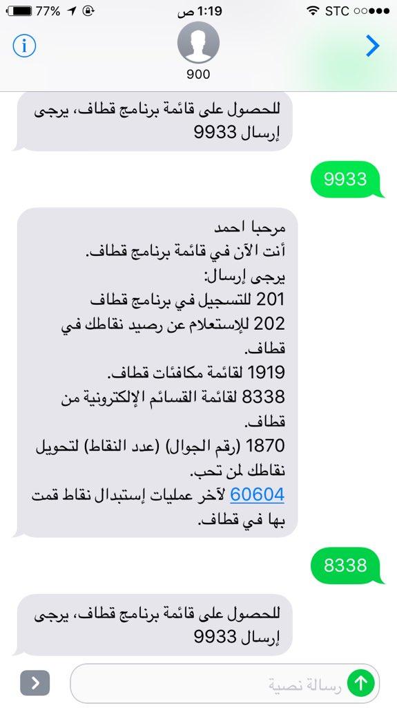 العناية بالعملاء Stc السعودية On Twitter مرحبا بك آمل منك ارسال كلمة قطاف الى 900 لمعرفة التفاصيل وطريقة استبداله تشرفنا بخدمتك محمد