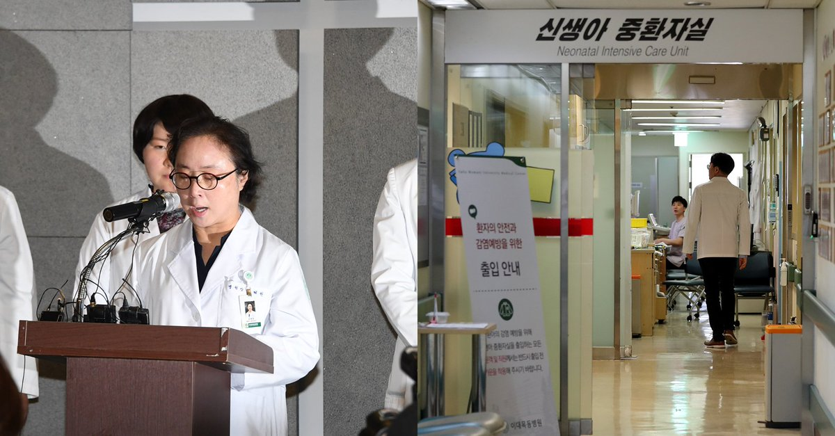 이대목동병원 '사망 신생아 4명 중 2명, 장염 의심증상'  '병원을 거쳐간 아이들 중 괴사성 장염에 걸린 아이들이 너무 많다'는 주장이 나왔다  https://t.co/lxxLwYxHBl