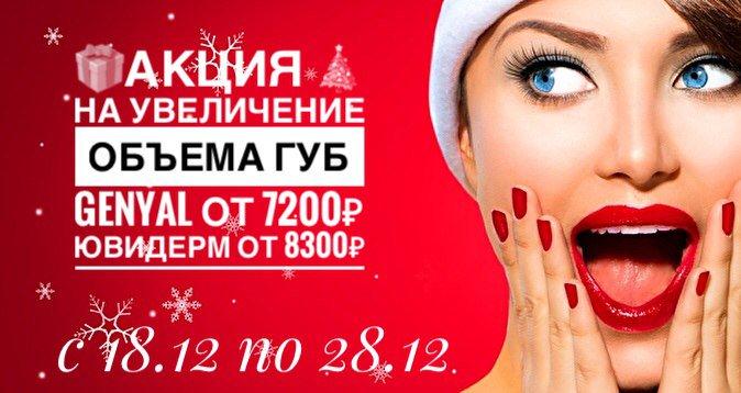 Девочки💃💃, это даже не ноготочки💅, а круче👄! Врач-дерматолог и косметолог Екатерина Заика запускает новогоднюю акцию на контурную пластику губ. Подробности: +7 906 565-55-55 или на сайте doctorzaika.ru #косметологБелгород #докторзайка #рекламанаФонаре