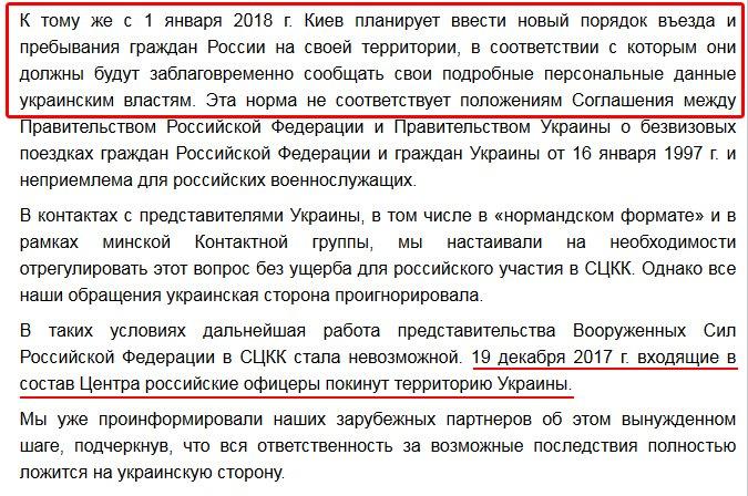 Українських спостерігачів СЦКК виведуть з окупованих територій, - Міноборони - Цензор.НЕТ 6255