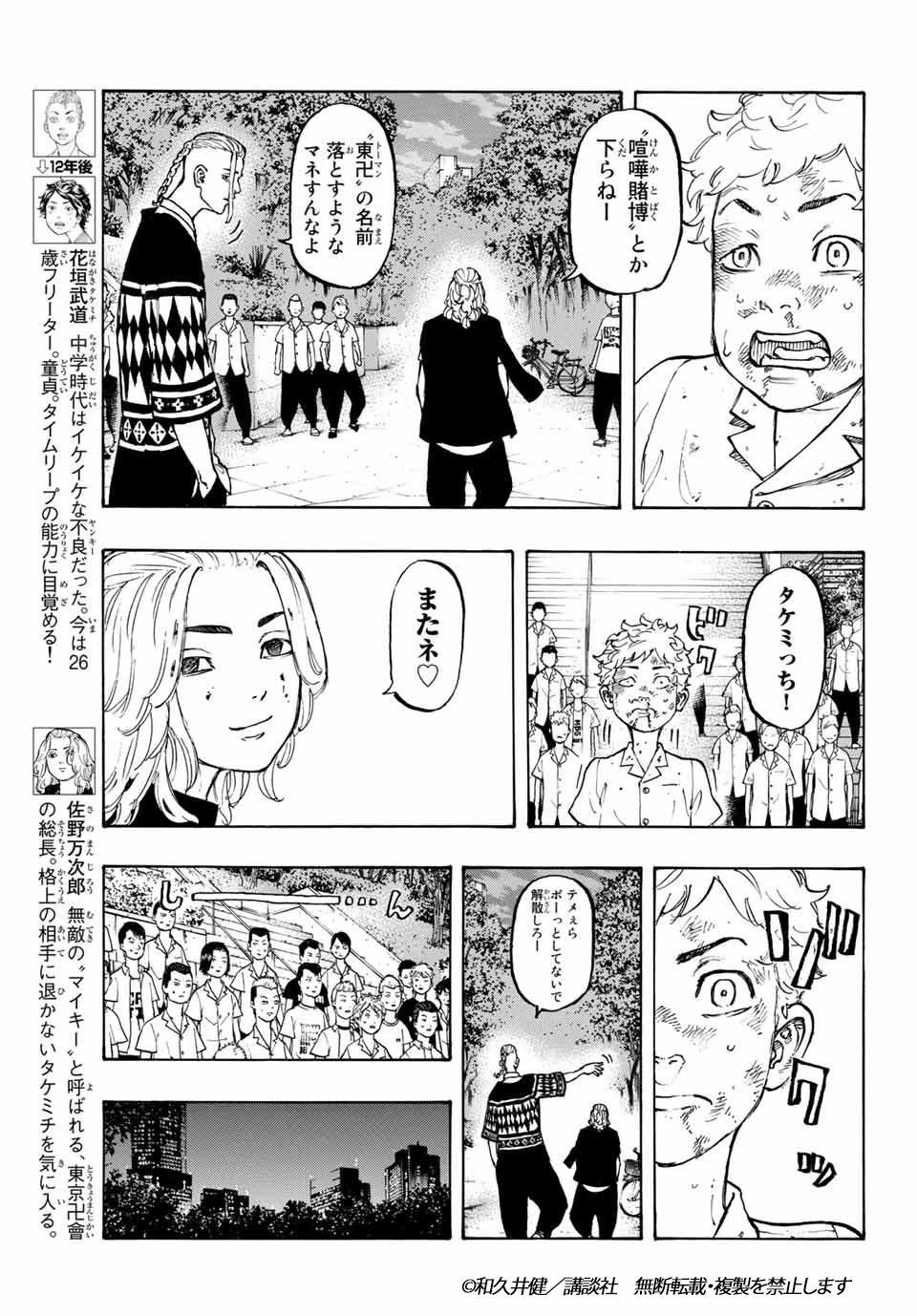 🤭漫画 バンク 東京 リベンジャー ズ