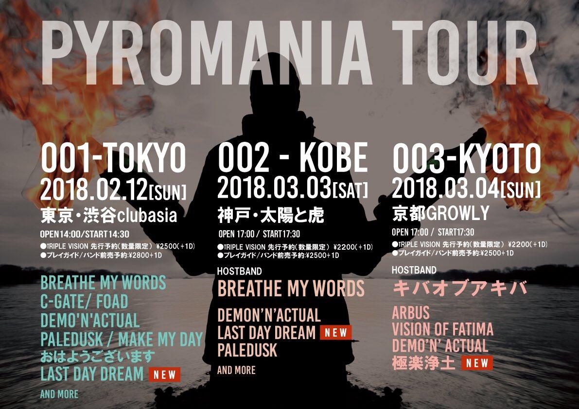 make my day official в twitter 来年2月に開催されるpuromani tour