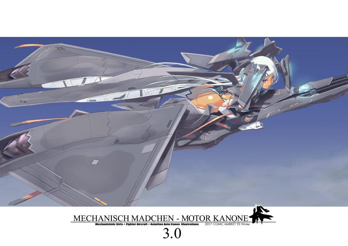 C93新刊『MECHANISCH MADCHEN-MOTOR KANONE 3.0』脱稿しました。値段はまだ決めて無いけど600~700円位かな?フルカラー24Pです。3日目 ミ33b 紅少女 でお願いします。