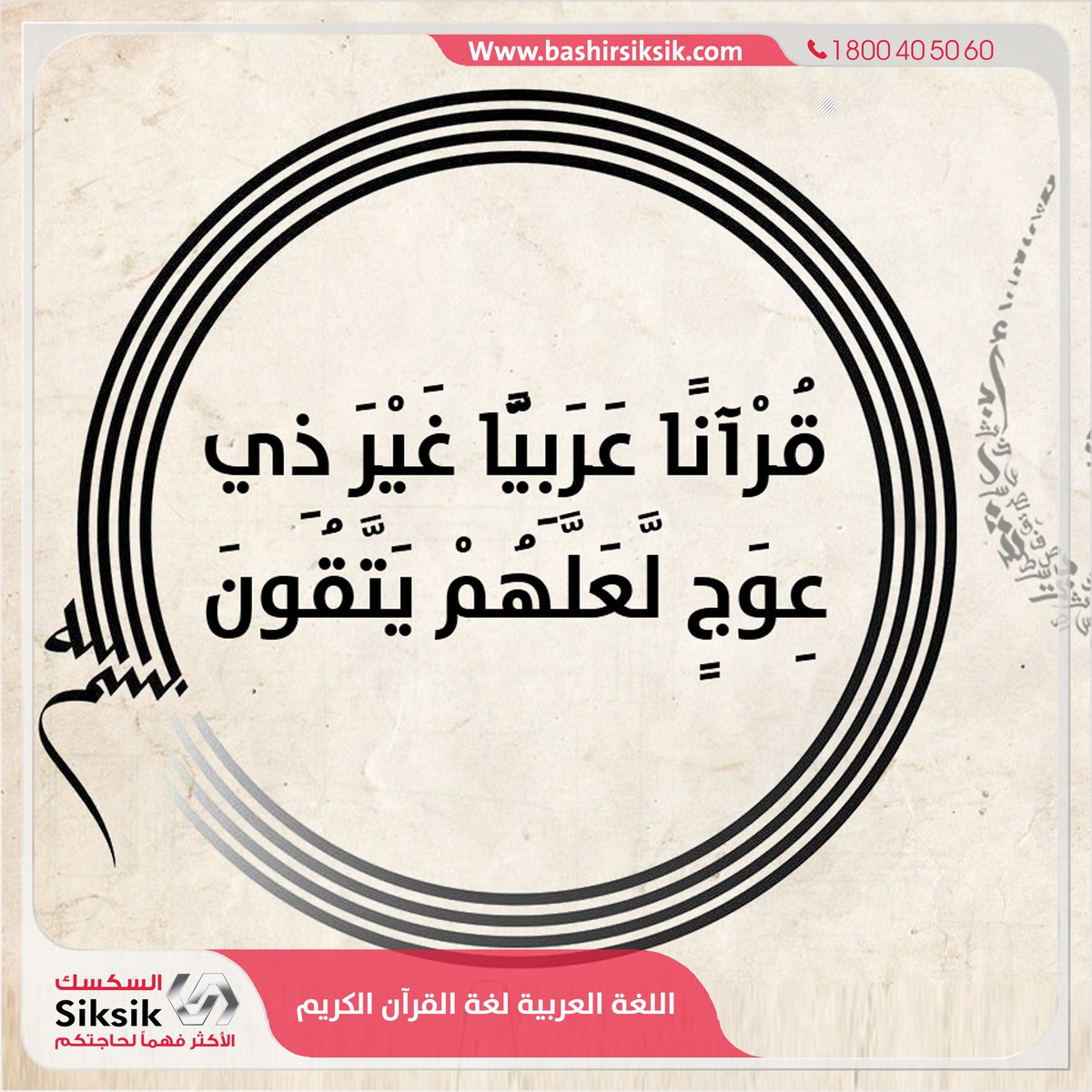 Bashir Siksik En Twitter اللغة العربية لغة القرآن الكريم اليوم العالمي للغة العربية ب ١٠ اليوم العالمي للغة العربية