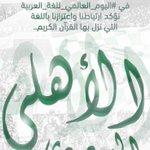 RT @ALAHLI_FC: في #اليوم_العالمي_للغة_العربية نؤكد...