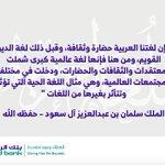 RT @riyadbank: في #اليوم_العالمي_للغة_العربية http...