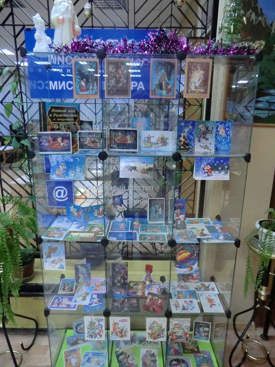 Выставка новогодняя открытка в библиотеке