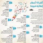 RT @amazing_pics_15: أكثر١٠ أخطاء إملائية شيوعاً...