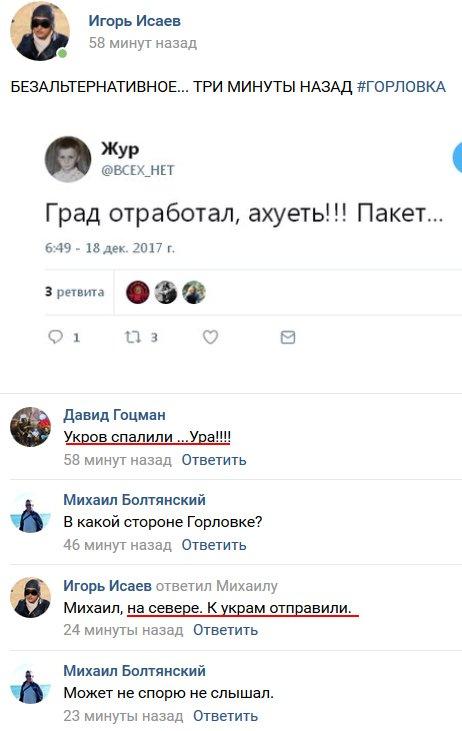 Наемники РФ более 2 часов обстреливали из 122-мм артиллерии и тяжелых минометов позиции ВСУ у Песков, - штаб АТО - Цензор.НЕТ 9648