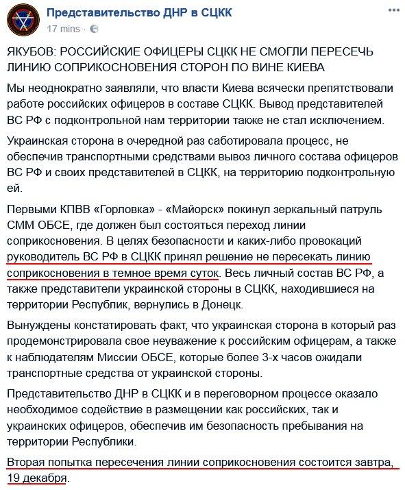 Українських спостерігачів СЦКК виведуть з окупованих територій, - Міноборони - Цензор.НЕТ 583