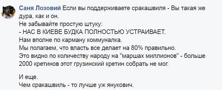 Решение суда об освобождении Саакашвили свидетельствует, что Украина - правовое государство, - Мингарелли - Цензор.НЕТ 8668