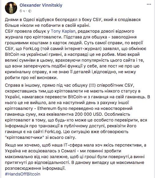 Гражданин России, занимавшийся легализацией денег при помощи криптовалют, разоблачен в Одессе, - СБУ - Цензор.НЕТ 9694