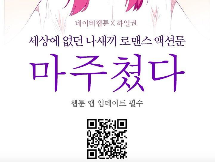 Naver Webtoon: Naver Webtoon announced new comic series you can