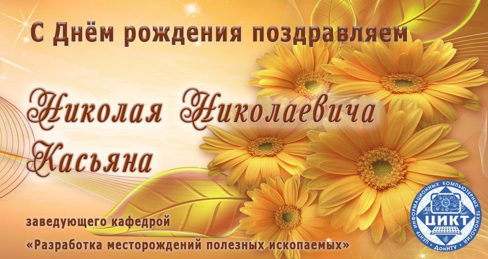 Открытки с днем рождения николай николаевич